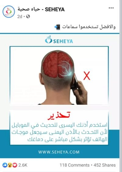 استخدم الأذن اليسرى فقط عند استعمال الهاتف لحماية الدماغ زائف فتبينوا