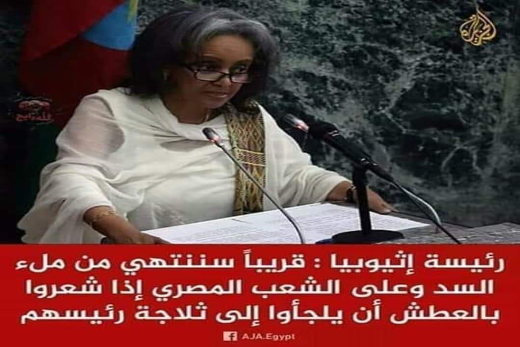 رئيسة أثيوبيا لم تقل على المصريين اذا شعروا بالعطش أن يلجأوا لثلاجة رئيسهم