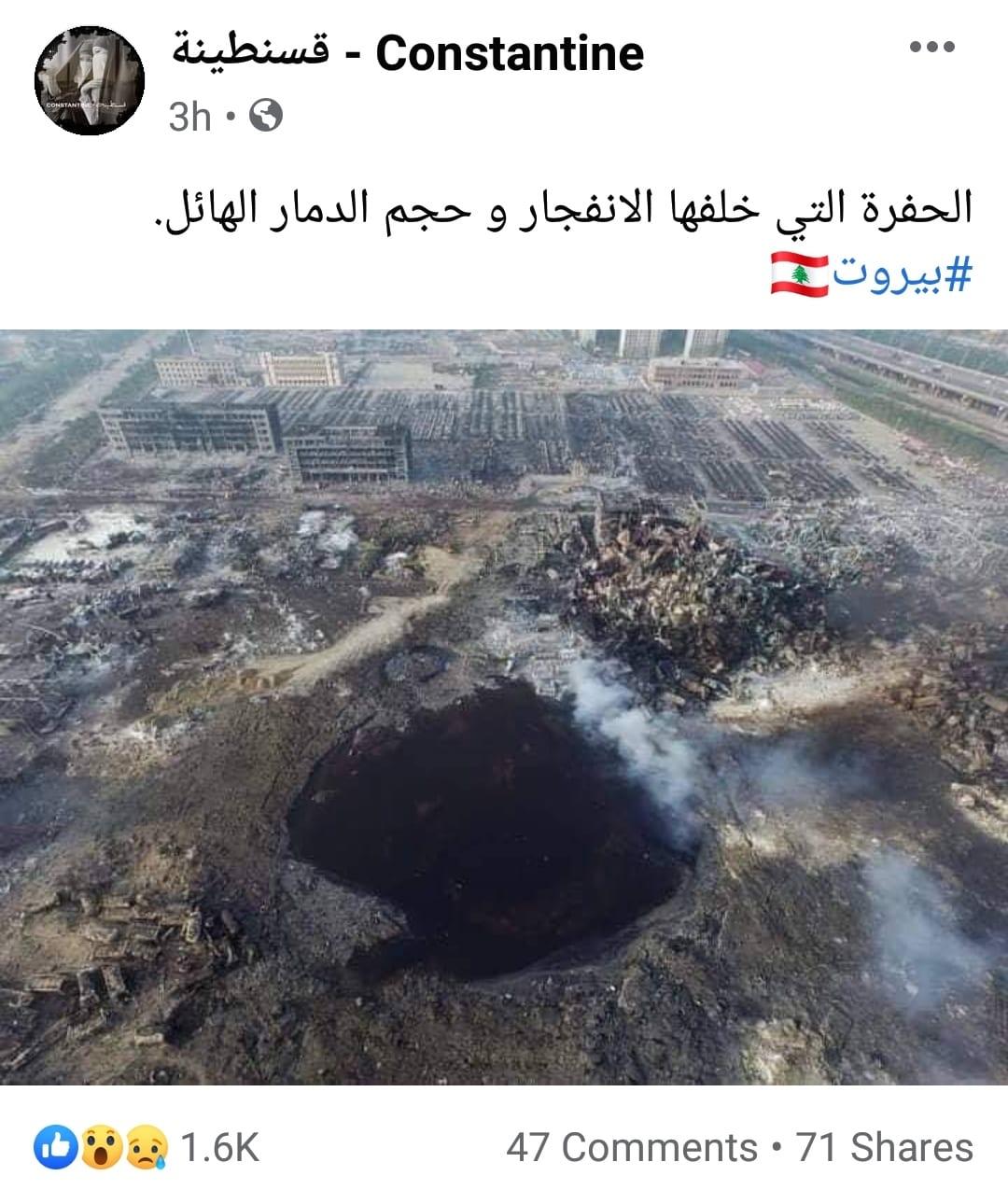 ادعاء الحفرة التي خلفها انفجار بيروت