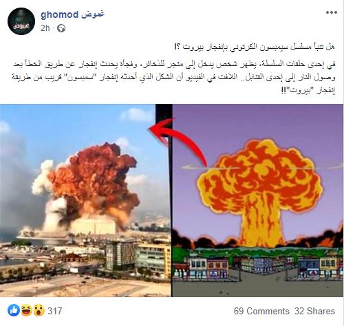 تنبأ مسلسل سيمبسون بإنفجار بيروت