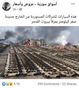 منشور يدعي صاحبه أن السيارات فيه مستوردة وكانت في المرفأ في بيروت الذي حدث فيه انفجار - زائف