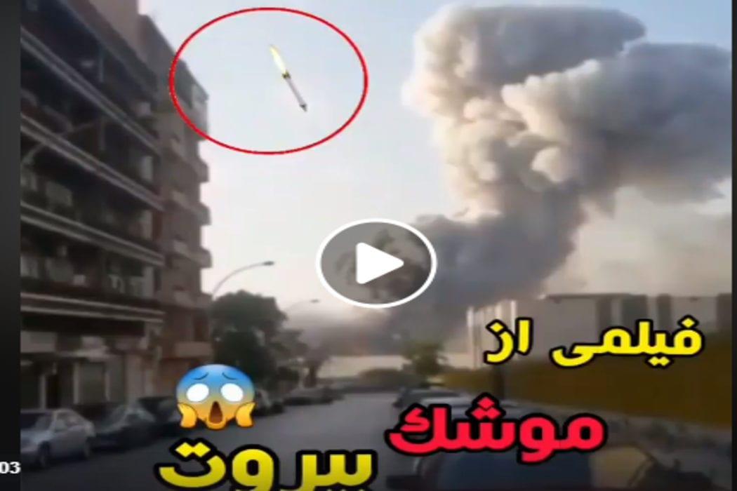 صاروخ يضرب بيروت هو السبب في حدوث الانفجار زائف