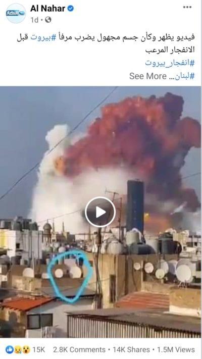 طائر وليس جسم مجهول يضرب مرفأ بيروت لبنان