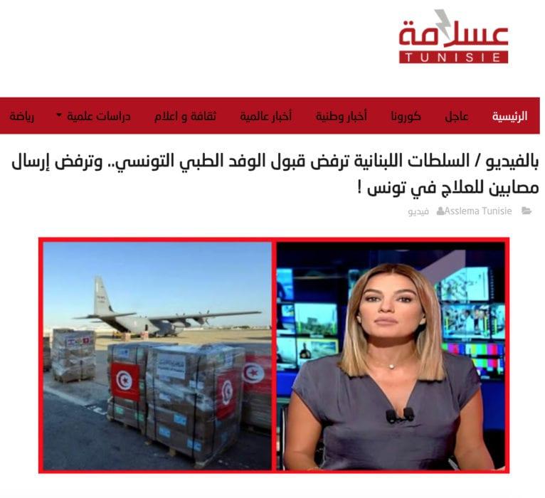 ادعاء لبنان ترفض مساعدات تونسية وفرنسية قناة MTV