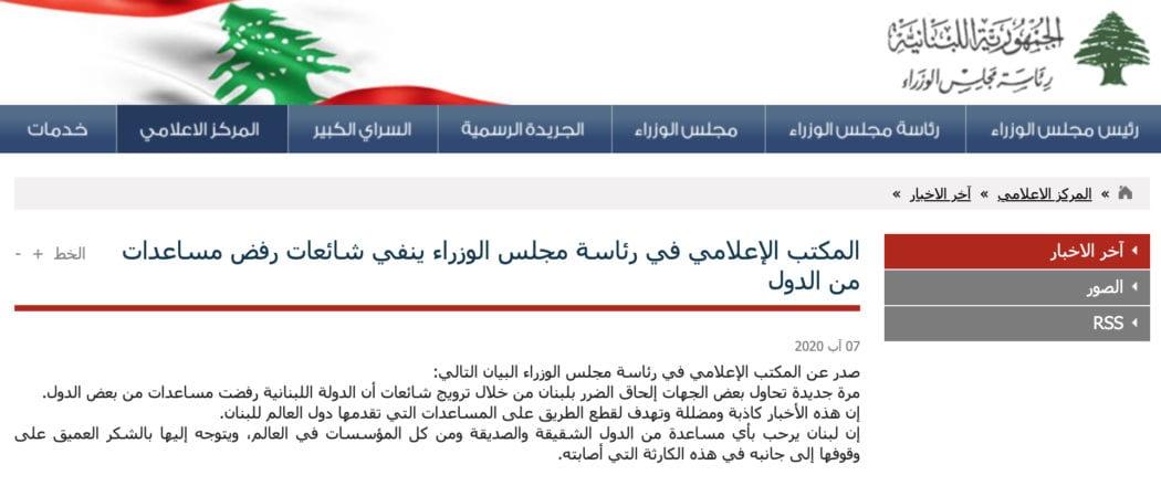 لبنان لم ترفض مساعدات تونسية أو فرنسية