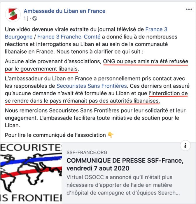 بيان سفارة لبنان في فرنسا مساعدات تضامنية