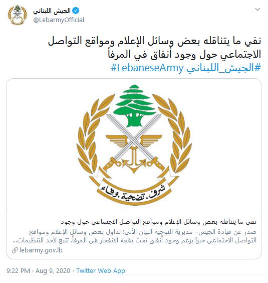 تصريح الجيش اللبناني بعدم وجود أنفاق تحت مرفأ بيروت