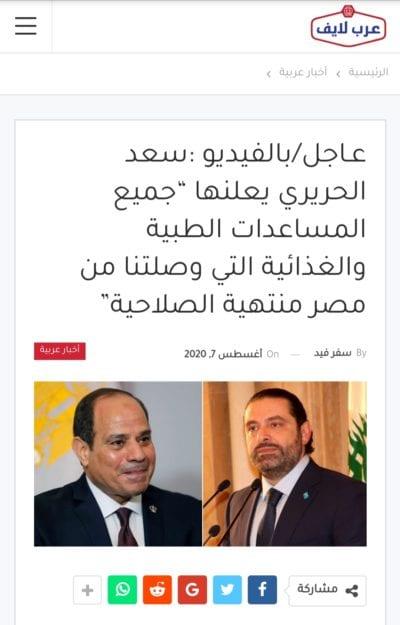 سعد الحريري المساعدات المصرية عرب لايف