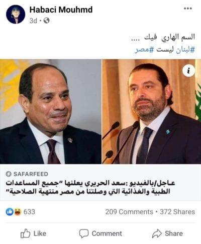 سعد الحريري المساعدات المصرية الصيغة1