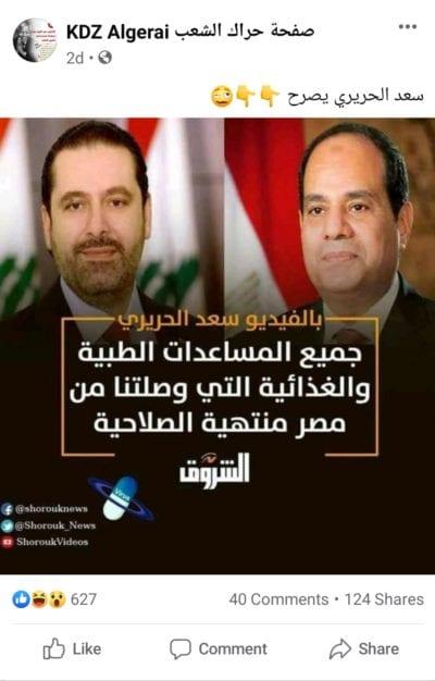 سعد الحريري المساعدات المصرية الصيغة2