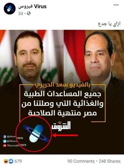 سعد الحريري المساعدات المصرية صفحة فيروس