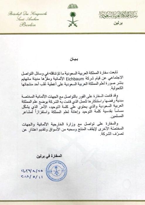 بيان سفارة السعودية في برلين في شأن المشروبات الكحولية