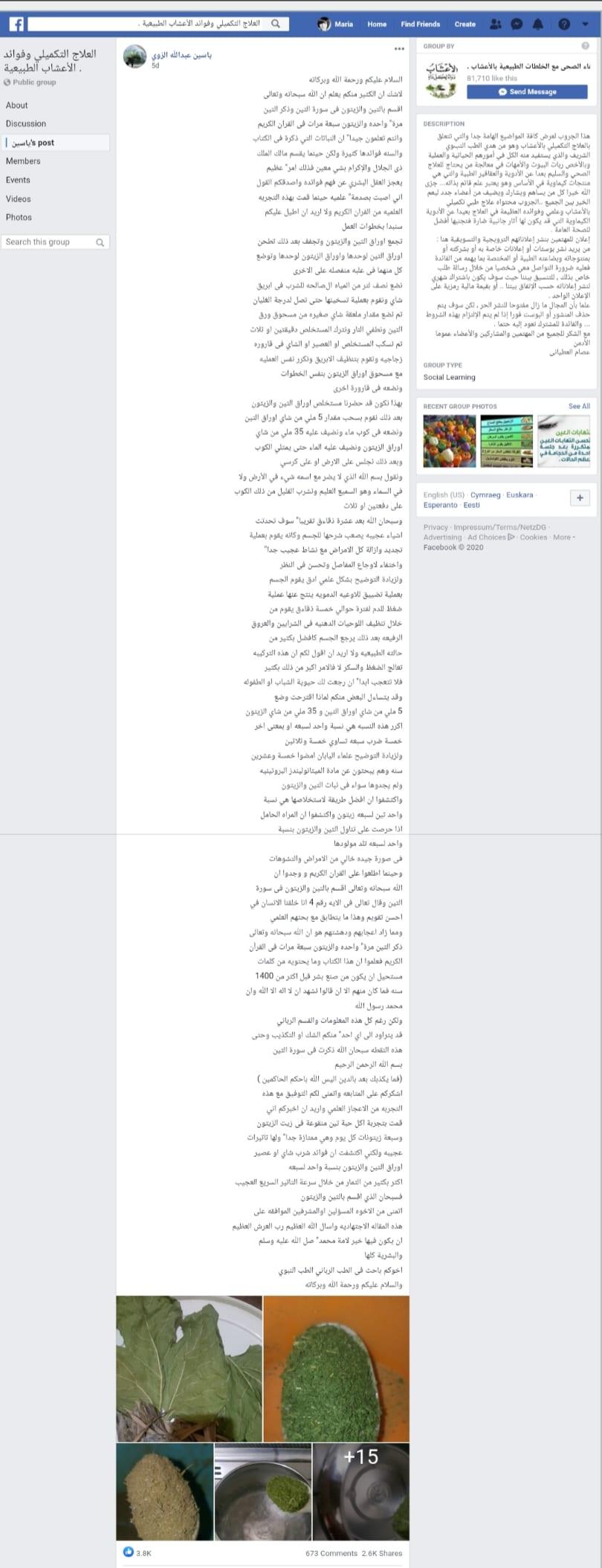 ورق التين الزيتون لقطة شاشة من فيسبوك