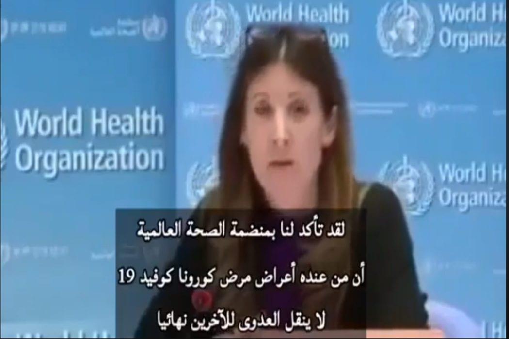 منظمة الصحة العالمية تعلن أن من عنده أعراض مرض كورونا لا ينقل العدوى للأخرين