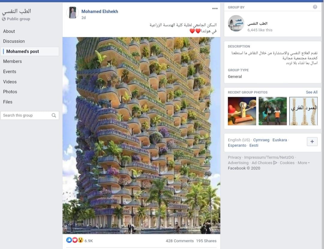 صورة تصميم مبنى صديق للبيئة وليس السكن الجامعي لطلبة كلية الهندسة الزراعية في هولندا