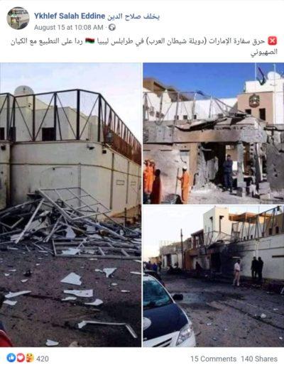 سفارة الإمارات طرابلس ليبيا