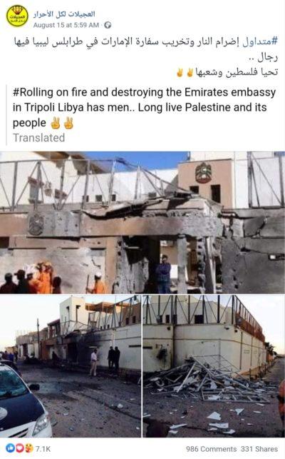 سفارة الإمارات ليبيا طرابلس إضرا النار