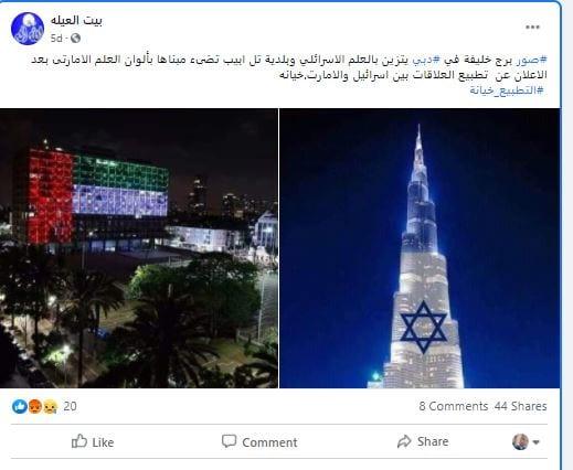 ادعاء انارة برج خليفة بعلم اسرائيل