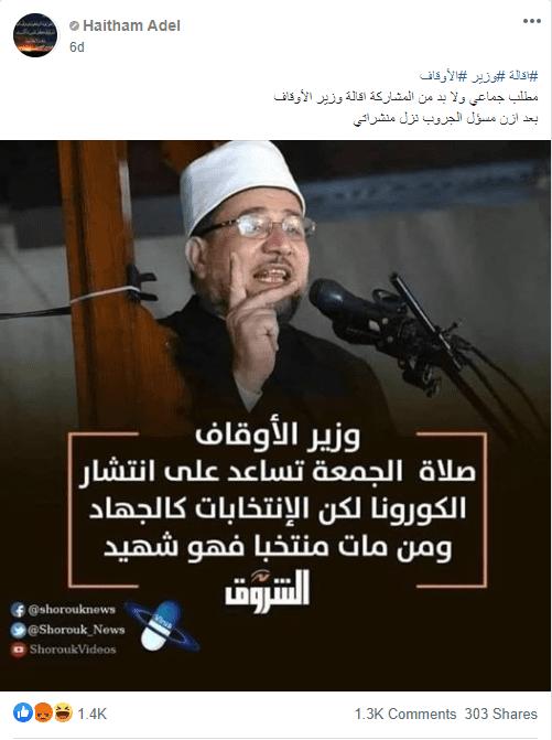 وزير الأوقاف من مات منتخبا فهو شهيد