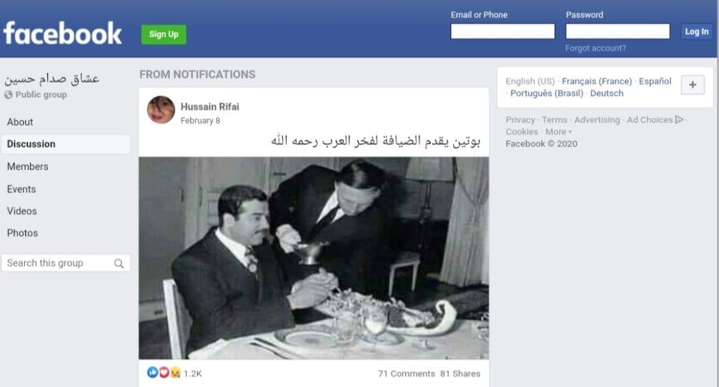 فلاديمير بوتين لم يقدم الضيافة لصدام حسين