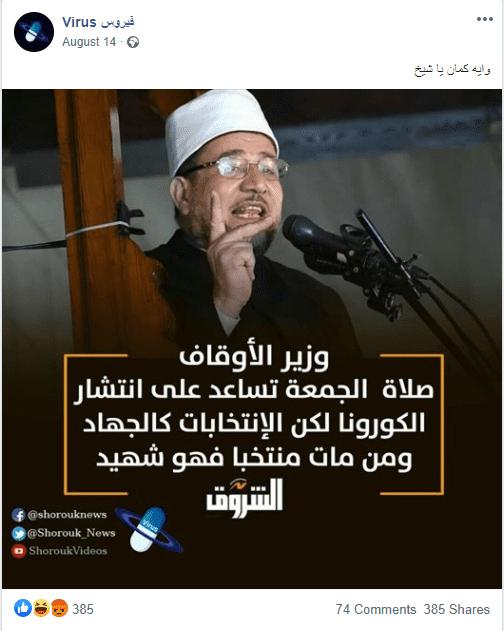 الناشر الأصلي لتصريح وزير الأوقاف المصري بخصوص من مات منتخبا فهو شهيد