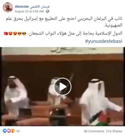نائب في البرلمان البحريني حرق علم
