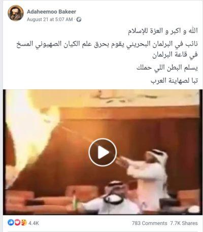 نائب في البرلمان البحريني يحرق علم2