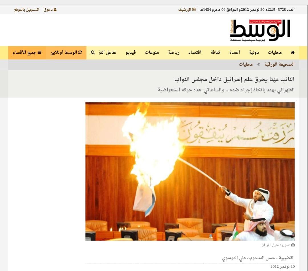 النائب في البرلمان البحريني مهنا التميمي يحرق علم