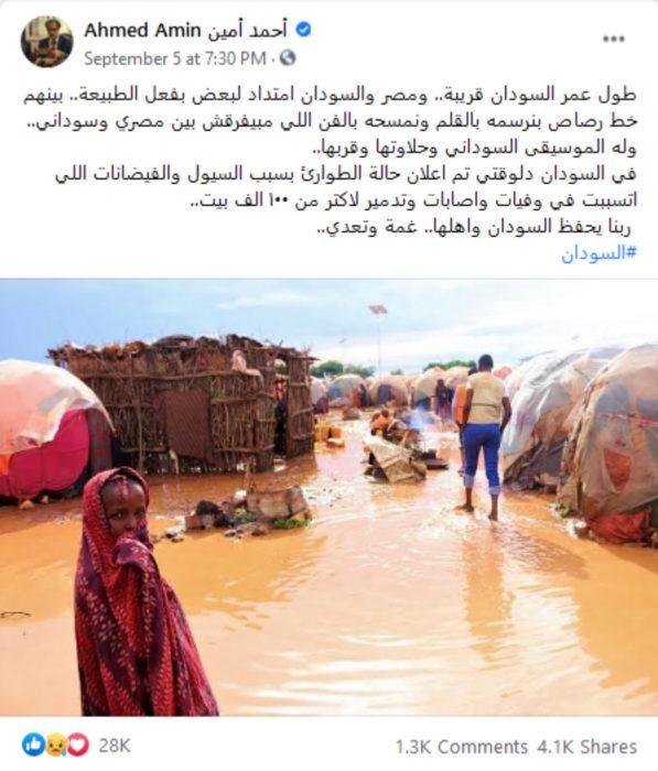 مصدر ادعاء فيضانات السودان