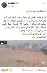 مصدر ادعاء فيضان السودان والأصل أن الفيديو يرجع لفيضانات اليمن