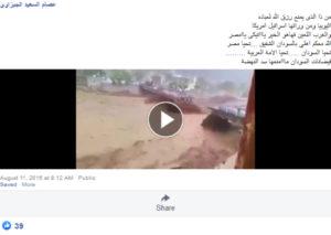مصدر ادعاء فيضانات السودان والفيديو يعود لفياضانات اليمن