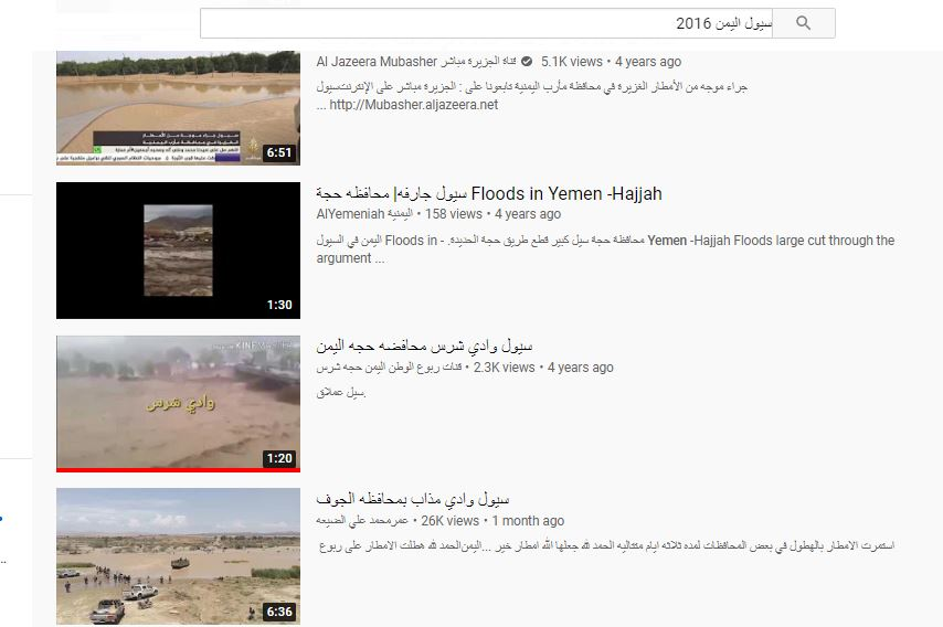 نتائج بحث سيول اليمن 2016