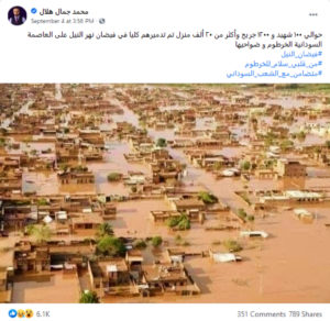 مصدر ادعاء فيضانات السودان عام 2020 - ادعاء زائف جزئي