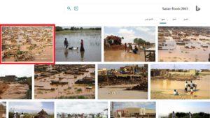 نتائج البحث من Bing عن فيضانات السودان عام 2013