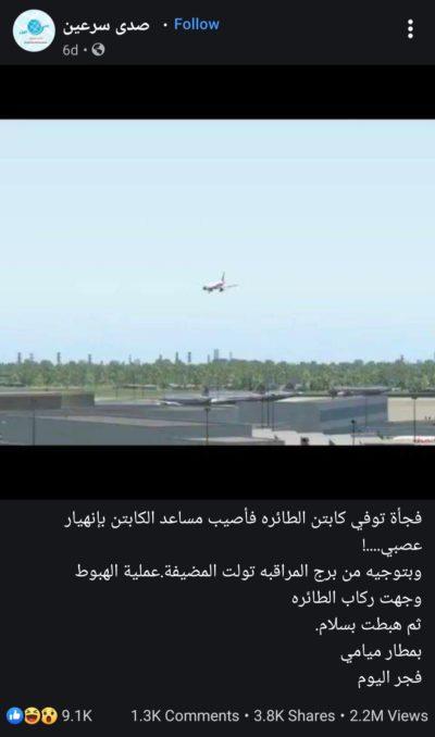 صورة شاشة لمنشور فيسبوك عن مضيفة تهبط بطائرة