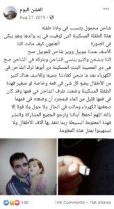 مصدر ادعاء طفلة توفيت بسبب شاحن يحملها أبوها مضلل فتبينوا