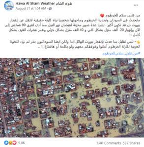 مصدر ادعاء صورة من فيضانات السودان عام 2020