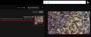 نتائج البحث عن صورة فيضانات السودان 2020 Bing فتبينوا