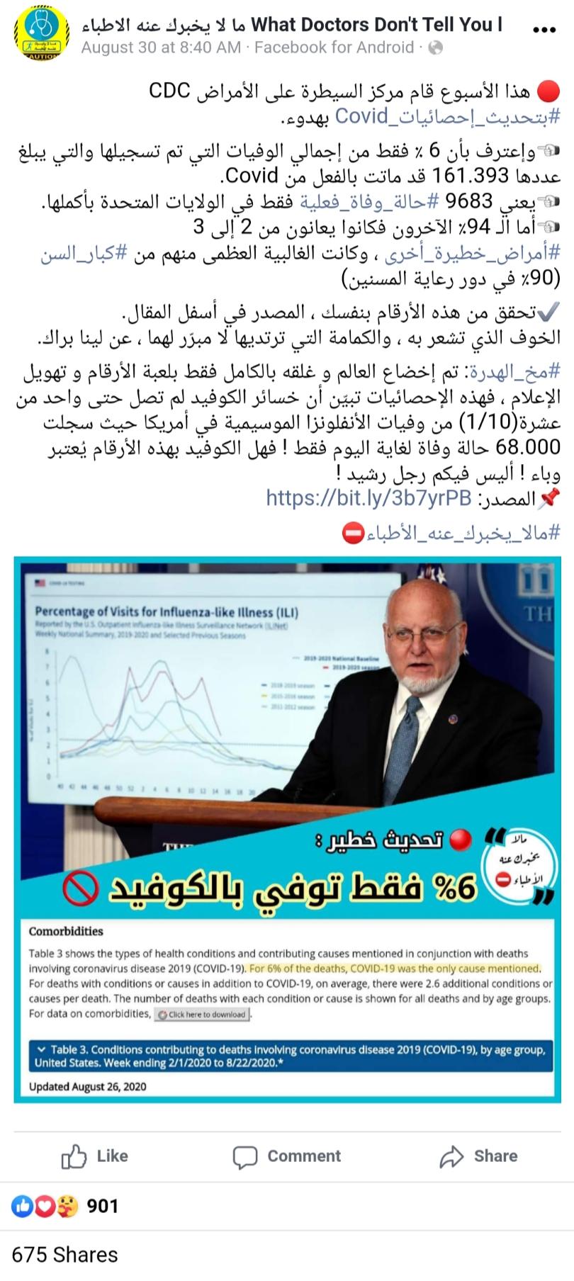 صورة شاشة لمنشور صفحة ما لا يخبرك عنه الأطباء