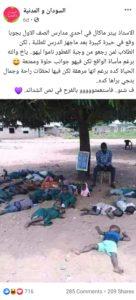 مصدر ادعاء أطفال ينامون على الرمل في السودان