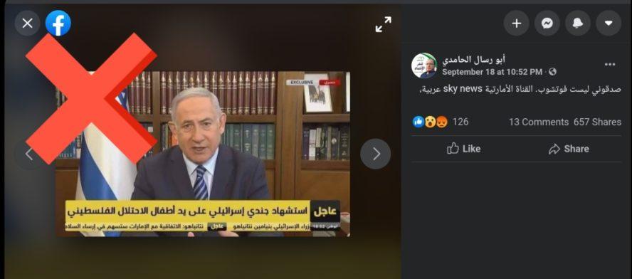 لم تنشر سكاي نيوز عربية خبرا بعنوان استشهاد جندي اسرائيلي