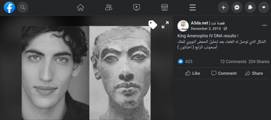 صورة للمثل أمين الجمل وليست لإعادة تشكيل وجه أخناتون