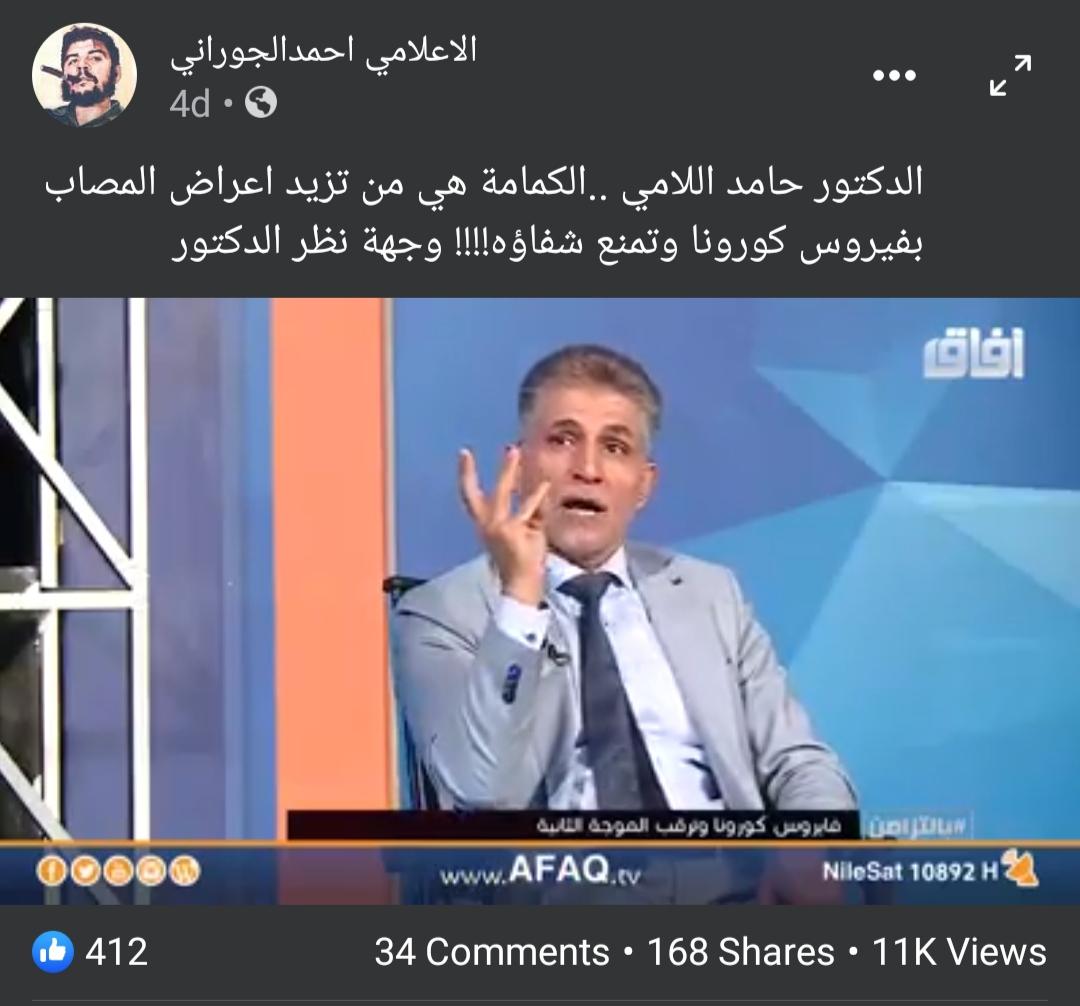 صورة شاشة لمنشور حساب الإعلامي أحمد الجوراني.