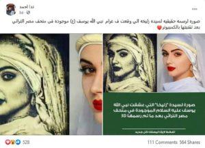 مصدر ادعاء صورة زليخة ادعاء مضلل فتبينوا