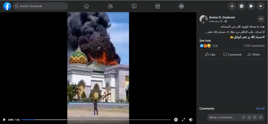 حادث احتراق مسجد بأندونيسيا سنة 2019!