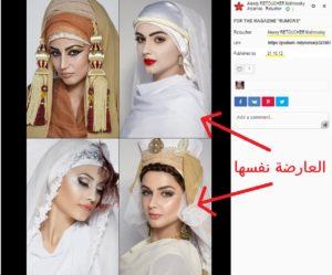 صور عارضة ادعاء زليخة من حساب المعدل للصورة ادعاء مضلل