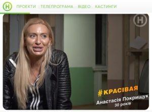 صورة من مشاركة أناستازيا أوكرانية الجنسية في البرنامج قبل تغيير شكلها