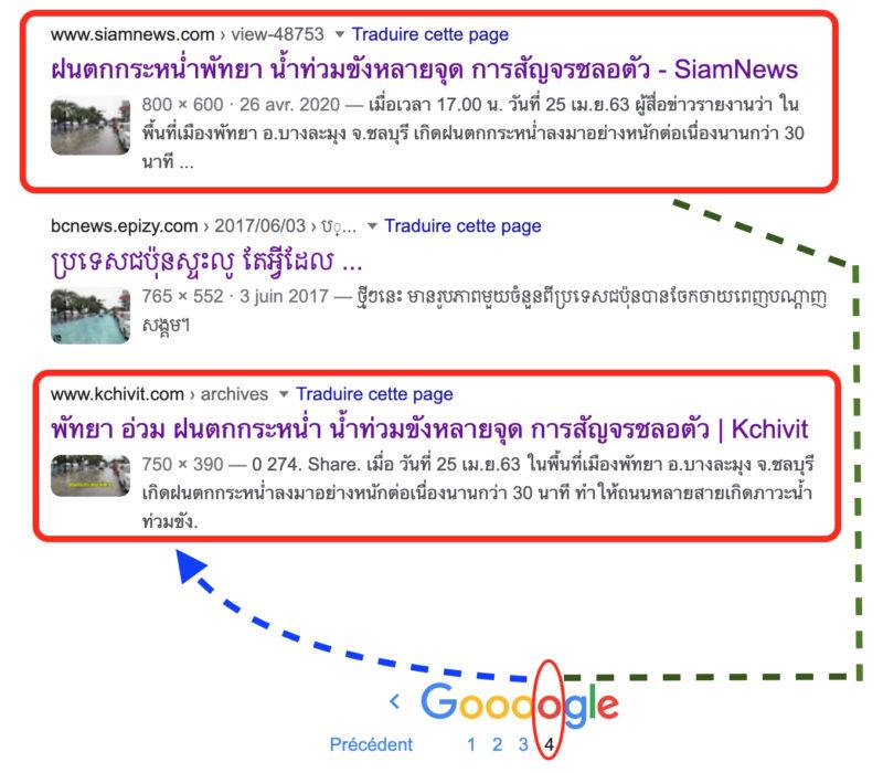 نتائج البحث عن صورة فيضانات جرت في تايلاند