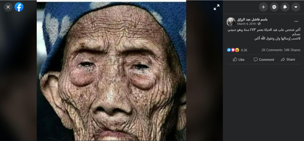 منافسة سابقة لرقم أكبر معمر وليست لرجل صيني مسلم يبلغ من العمر 273 سنة