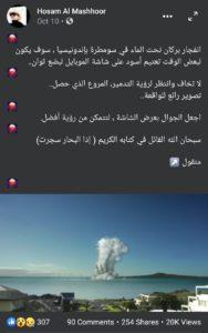 مصدر ادعاء انفجار بركان تحت الماء في أندونيسيا عنوان مضلل